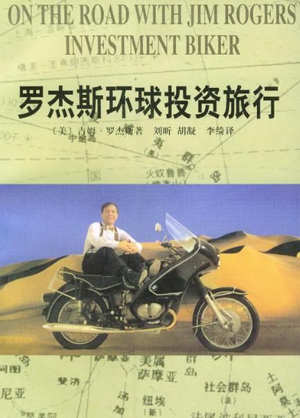 罗杰斯环球投资旅行PDF电子书下载 作者 罗杰斯
