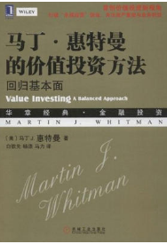 马丁·惠特曼的价值投资方法 回归基本面PDF电子书下载 作者 马丁J惠特曼