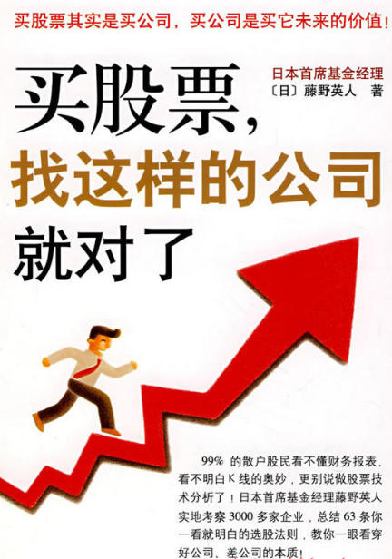 买股票,找这样的公司就对了PDF电子书下载 作者(日)藤野英文