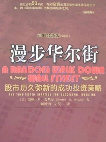 漫步华尔街 股市历久弥新的成功投资策略(第八版)PDF电子书下载 作者 波顿·麦基尔