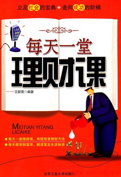 每天一堂理财课PDF电子书下载作者 王新荣