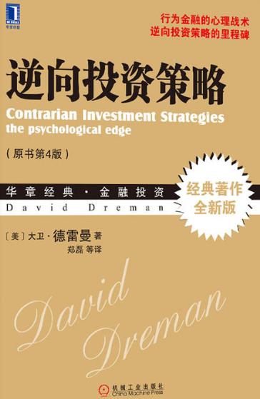 逆向投资策略PDF电子书下载 作者 戴维·德瑞曼