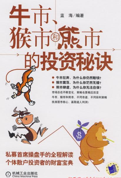 牛市、猴市、和熊市的投资秘诀PDF电子书下载 作者 蓝海