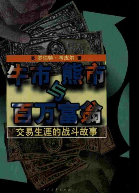 牛市熊市与百万富翁 交易生涯的战斗故事PDF电子书下载 作者 (美)罗伯特·考皮尔