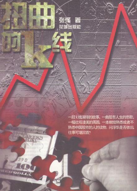 扭曲的K线PDF电子书下载 作者 张泽