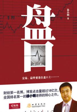 盘口PDF电子书下载 作者 徐小明