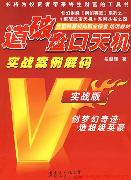 道破盘口天机实战版PDF电子书下载 作者 伍朝辉