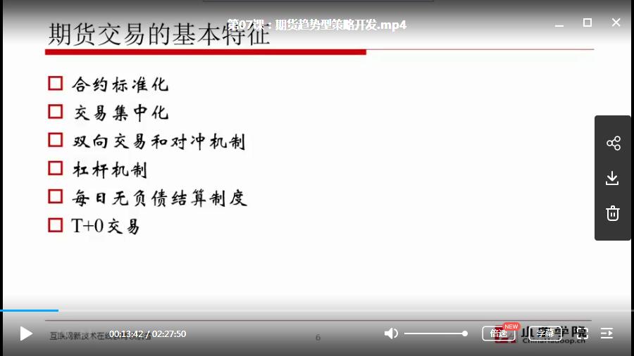《进阶!量化交易实战 迭代式的量化策略研发》 视频培训课