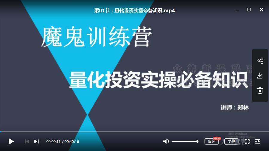 陆家嘴学堂 策略源码·量化交易魔鬼训练营视频课