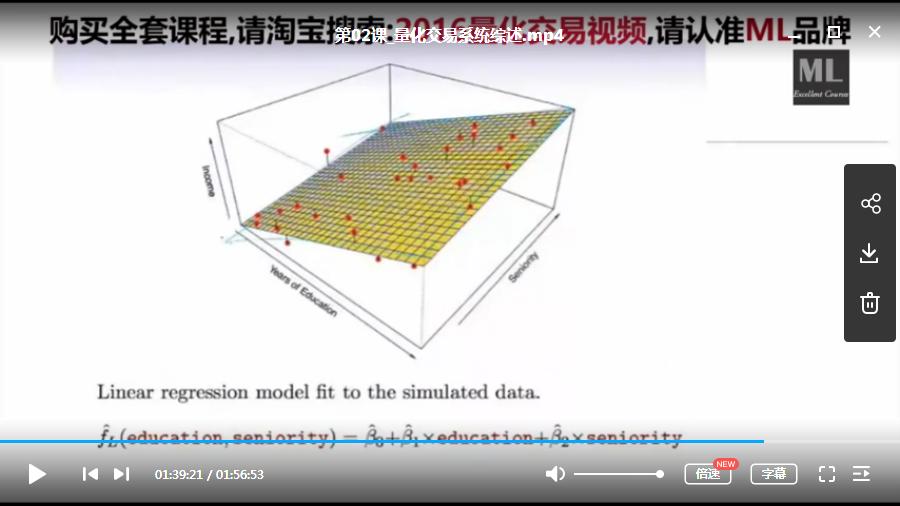 Python量化金融视频课01