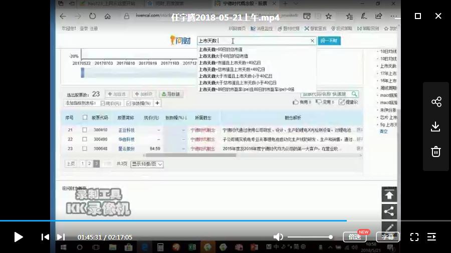 【任宇腾】2018年5月北京培训视频课(6节 )