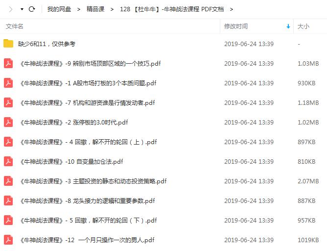 【杜牛牛】-牛神战法课程 PDF电子书