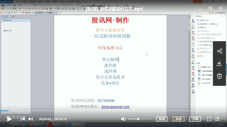 【无名刺客】短线技巧精讲视频教程(8节课)