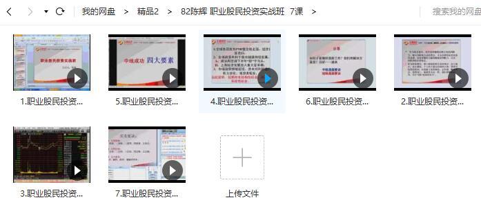 【陈辉】职业股民投资实战班视频课程(共7节)