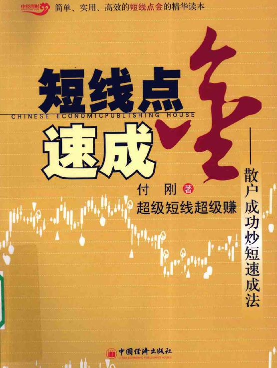 短线点金速成 散户成功炒短速成法 电子书PDF下载  作者 付刚(高清版)