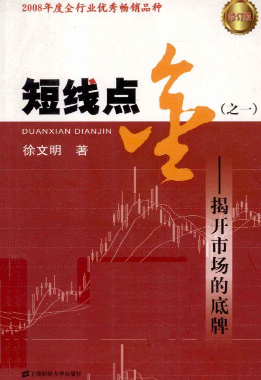 短线点金 揭开市场的底牌 电子书PDF下载 作者 徐文明(高清版)