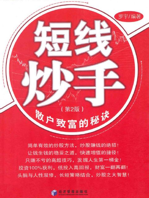 短线炒手 散户致富的秘诀 第2版 电子书PDF下载 作者 罗宇(高清版)