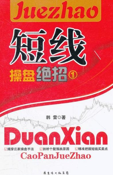 短线操盘绝招 1 电子书PDF下载 作者 韩雷(高清版)