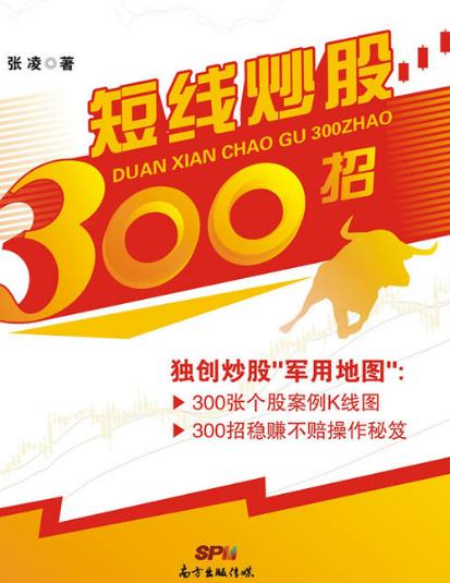 短线炒股300招PDF电子书下载张凌下载  作者 张凌(高清版)