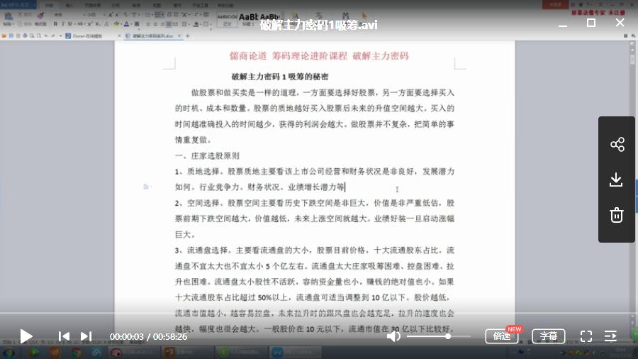 【儒商论道】 筹码理论进阶课程 破解主力密码视频培训课