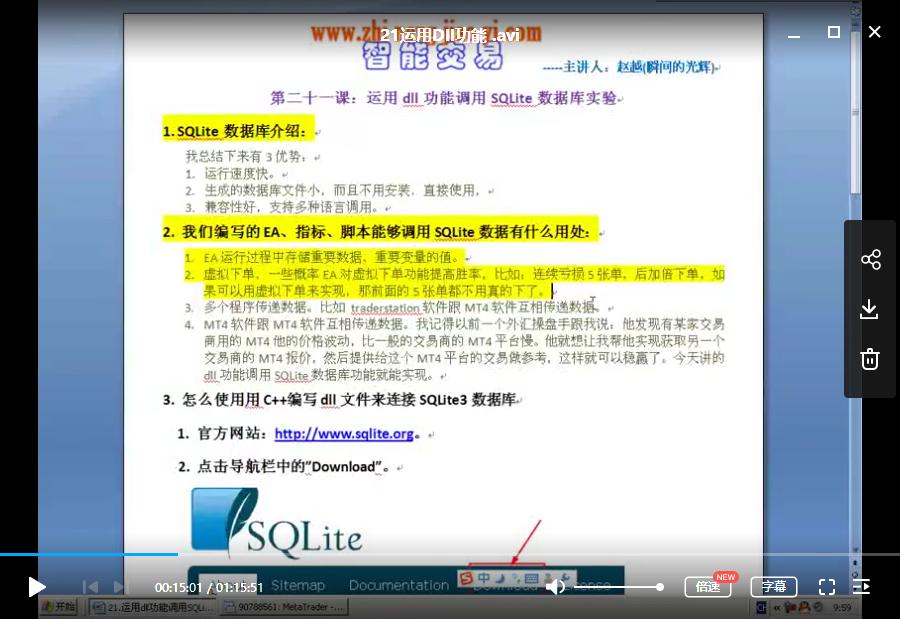 【赵越】外汇智能交易29节视频培训课