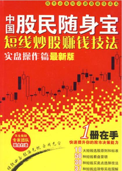 短线炒股赚钱技法 电子书PDF下载  天生我财工作室(高清版)