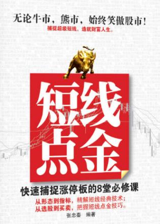 短线点金 快速捕捉涨停板的8堂必修课电子书PDF下载 作者 张忠清(高清版)
