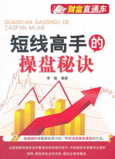 短线高手的操盘秘诀PDF电子书下载 作者 李敏 (高清版)