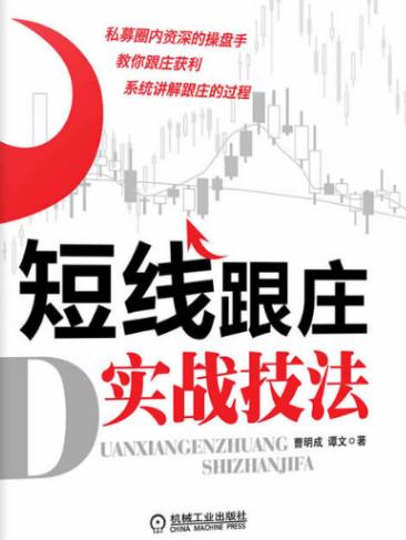 短线跟庄实战技法 电子书PDF下载 作者 谭文(高清版)