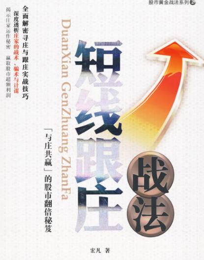 短线跟庄战法 电子书PDF下载 作者 宏凡 (高清版)