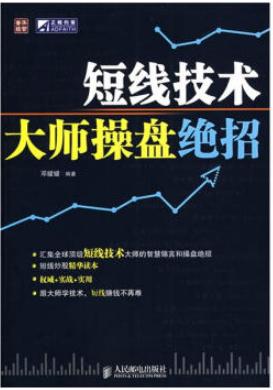 短线技术大师操盘绝招 电子书PDF下载 作者 邓媛媛 (高清版)