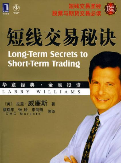 短线交易秘诀 电子书PDF下载 作者 威廉斯 (高清版)