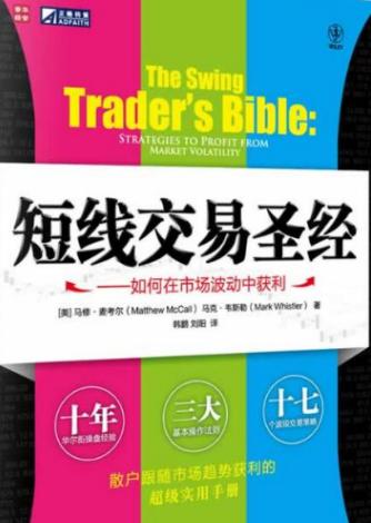 短线交易圣经 如何在市场波动中获利 电子书PDF下载 作者 韩鹏 刘阳(高清版)