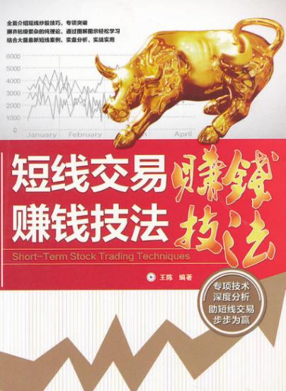 短线交易赚钱技法 电子书PDF下载 作者 王陈(高清版)