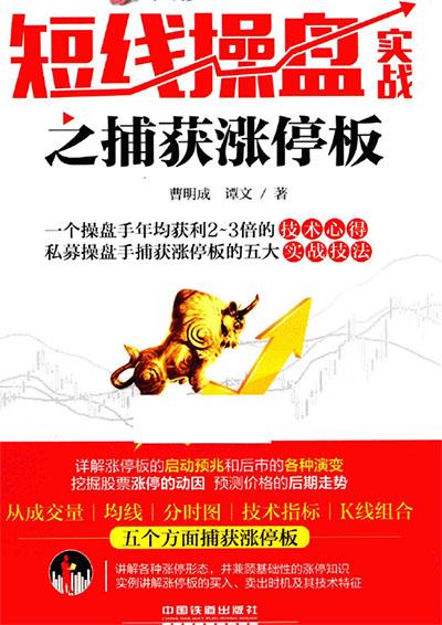 短线操盘实战之捕获涨停板 电子书PDF下载 作者 曹明成(高清版)