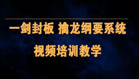 一剑封板 擒龙纲要系统视频培训教学