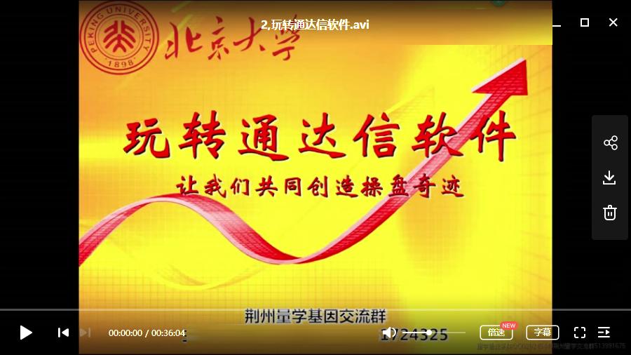 【荆州量学群】 玩转通达信软件视频培训课程