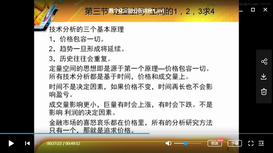 【荆州量学群】 数字化定量分析视频培训课程