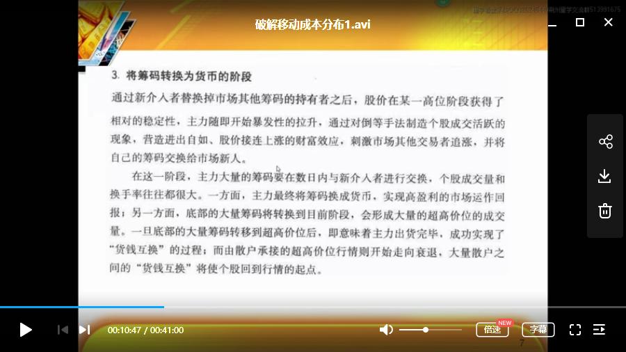 【荆州量学群】 破解移动成本分布视频培训课程