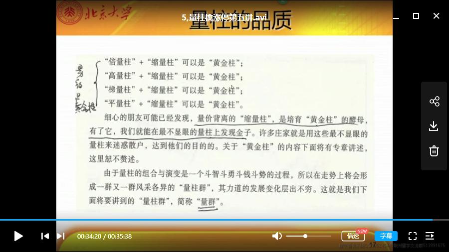 【荆州量学群】量柱擒涨停图书教材重讲 视频培训课程