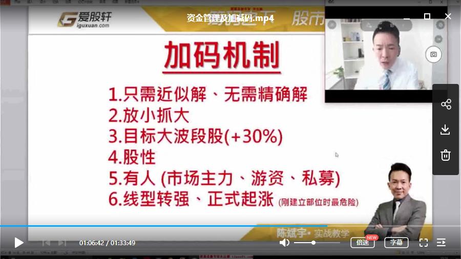 陈斌宇2017资金管理及加减码 视频培训讲座