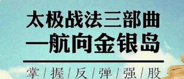 【曾光辉】2019年航向金银岛辉哥太极战法三部曲培训课程+课件资料