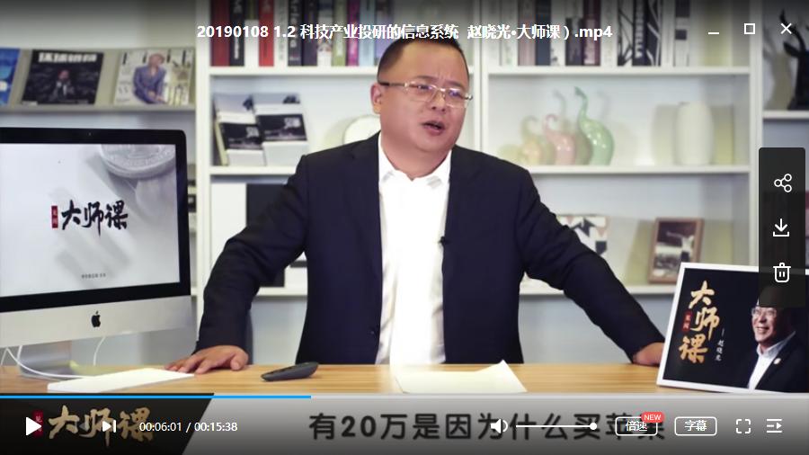 赵晓光 《掘金科技产业》大师课视频教学+课件