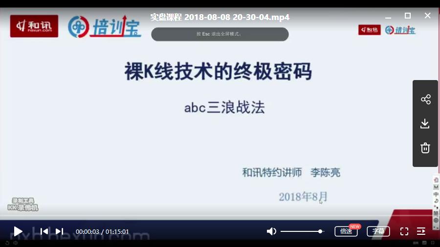 【李陈亮】裸K终极秘密 期货视频培训课程(共9节)
