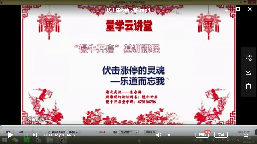 【朱永海】量学云讲堂朱永海第一期训练视频培训讲座(21节)