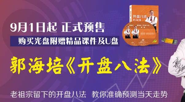郭海培-开盘八法视频培训课程+讲义