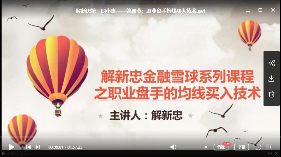 【解新忠】 第三期职业盘手均线交易系统视频讲座(2016.03-04)