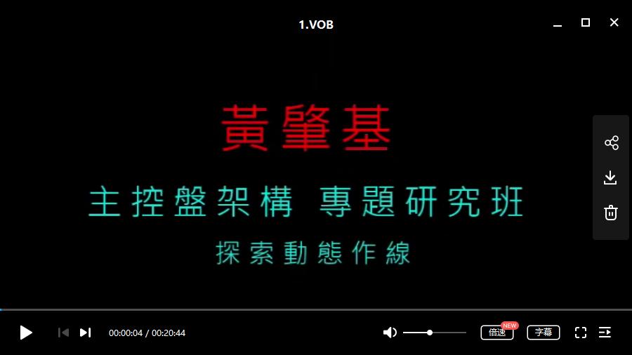 【黃肇基】主控盘架构专题研究班 探索动能作线培训视频讲座