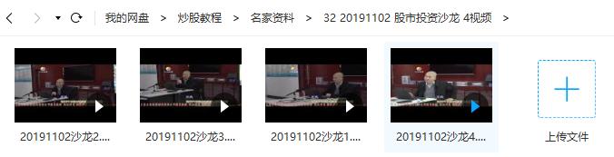 【月风先生】20191102 股市投资沙龙 (共4集视频教学)
