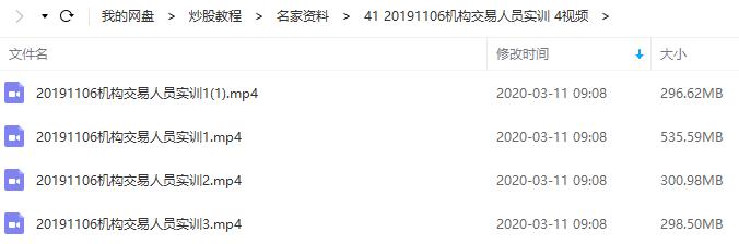 【月风先生】20191106机构交易人员培训班实训内训 (共4集视频)